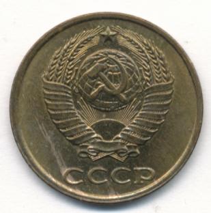 2 копейки 1982 г. Цифра номинала, венок и колосья приближены к выступающему канту