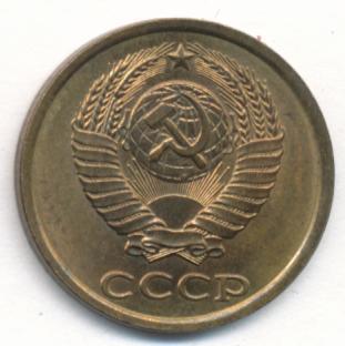 2 копейки 1985 г