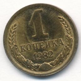 1 копейка 1982 г. Вторые колосья от земного шара с внутренней стороны с длинными остями