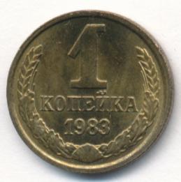 1 копейка 1983 г. Вторые колосья от земного шара с внутренней стороны с длинными остями