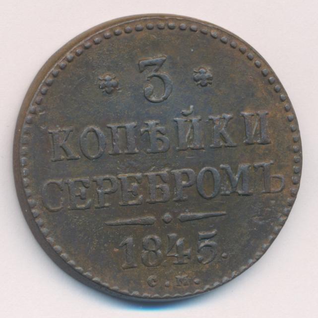 3 копейки 1845 г. СМ. Николай I. Сузунский монетный двор
