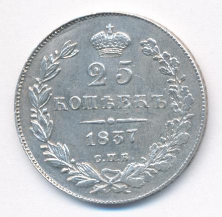 25 копеек 1837 г. СПБ НГ. Николай I.