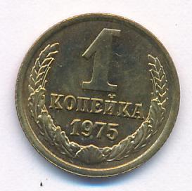 1 копейка 1975 г. Справа от звезды наружная гребенка остей без уступа