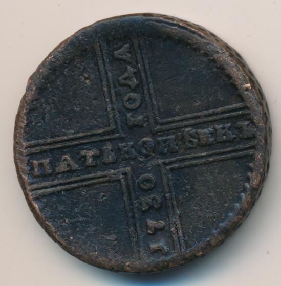 5 копеек 1730 г. МД. Анна Иоанновна. Особый орел