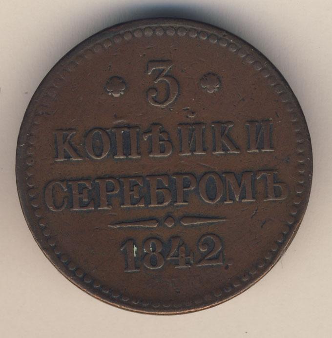 3 копейки 1842 г. СПМ. Николай I Ижорский монетный двор