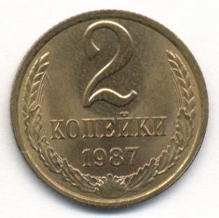2 копейки 1987 г.