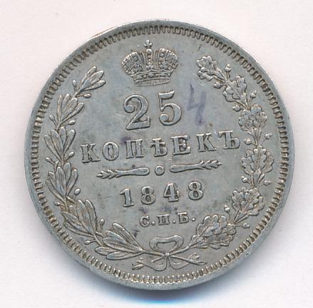 25 копеек 1848 г. СПБ HI. Николай I Орел 1850-1855 (в хвосте 7 перьев)