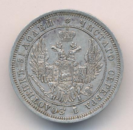 25 копеек 1848 г. СПБ HI. Николай I. Орел 1850-1855 (в хвосте 7 перьев)