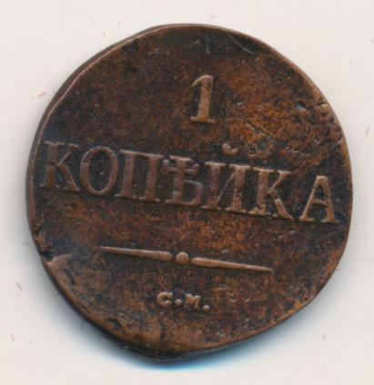 1 копейка 1839 г. СМ. Николай I. Тиражная монета