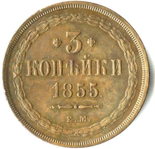 3 копейки 1855 г. ЕМ. Николай I - Александр II.