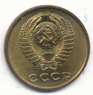 2 копейки 1963 г. Цифра номинала приподнята, венок и колосья отодвинуты от наружного выступающего канта монеты