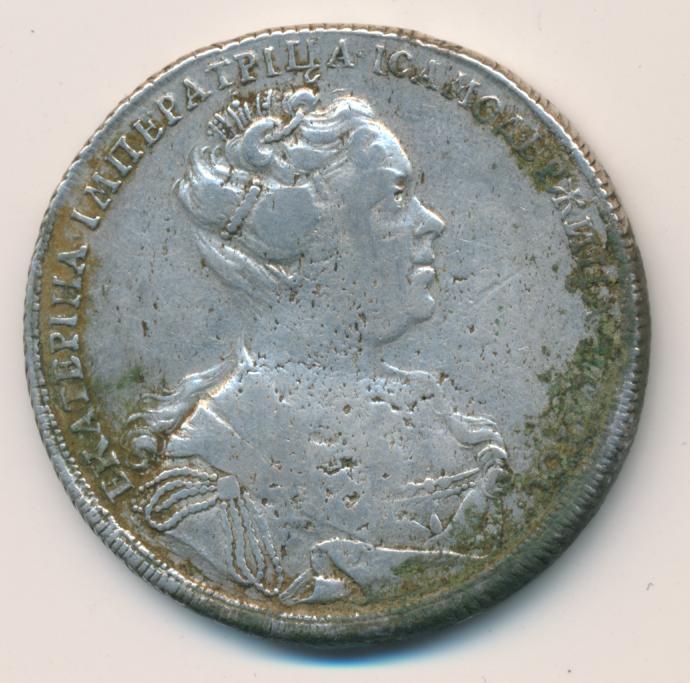 1 рубль 1727 г. СПБ. Екатерина I. Петербургский тип, портрет вправо. Ромбики разделяют надпись реверса