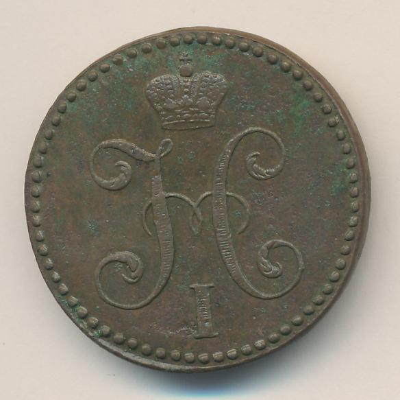 2 копейки 1841 г. СМ. Николай I. Сузунский монетный двор