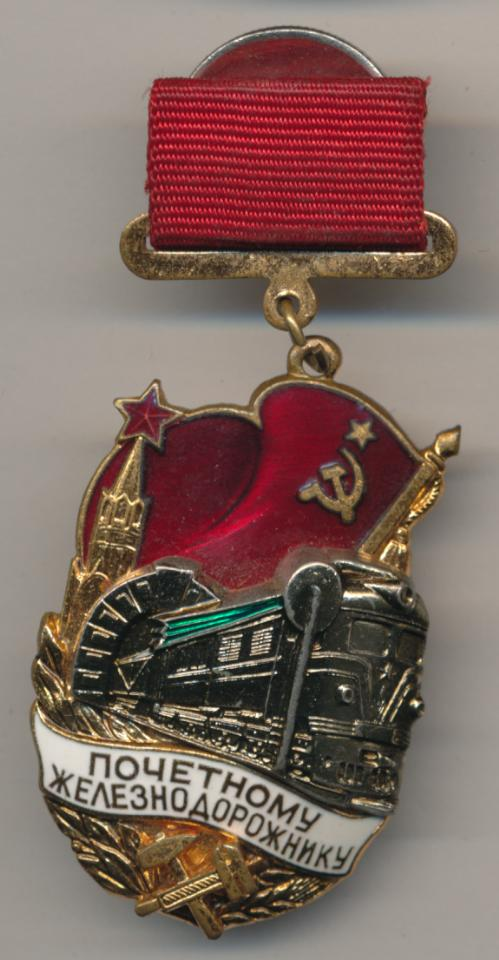 Награжденные Знаком Почетному Железнодорожнику