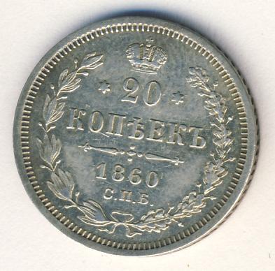 20 копеек 1860 г. СПБ ФБ. Александр II. Хвост орла широкий. Бант уже