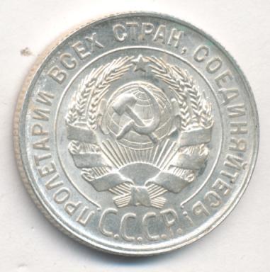 20 копеек 1929 г. Буквы «С» вытянутые