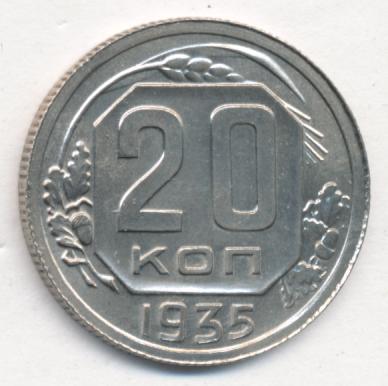 20 копеек 1935 г. Звезда в гербе плоская