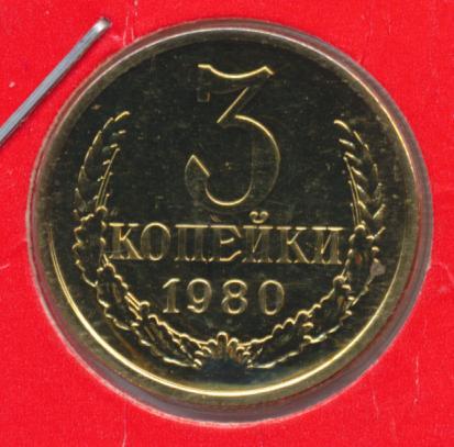3 копейки 1980 г. Ости вторых колосьев длинные, из под ленты ость не выходит