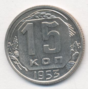 15 копеек 1953 г. Зерна колоса, прилегающего к верхнему краю щитка, округлой формы