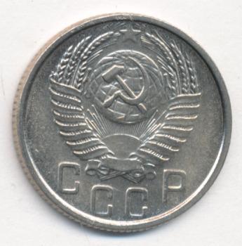 15 копеек 1954 г.