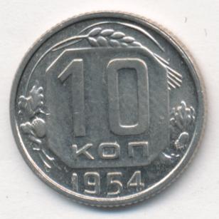 10 копеек 1954 г.