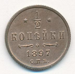 1/2 копейки 1897 г. СПБ. Николай II