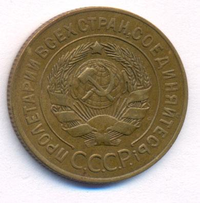 3 копейки 1926 г. Поверхность земного шара плоская, к бойку молота снизу подходит 1 меридиан