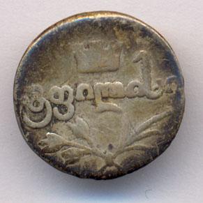 Полуабаз 1823 г. АК. Для Грузии (Александр I).