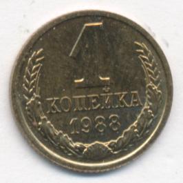 1 копейка 1988 г. Цифры даты расставлены