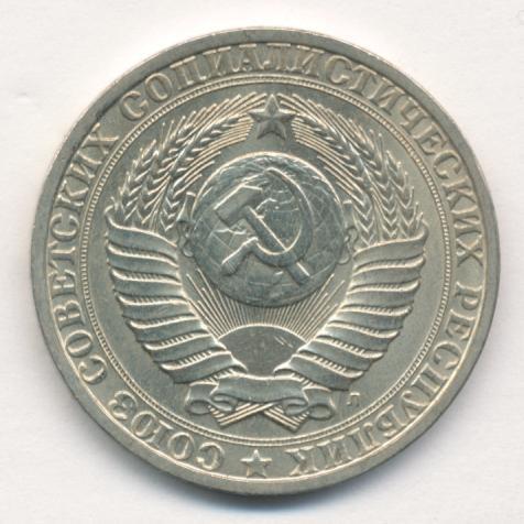 1 рубль 1991 г. Буква Л