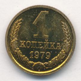1 копейка 1979 г.