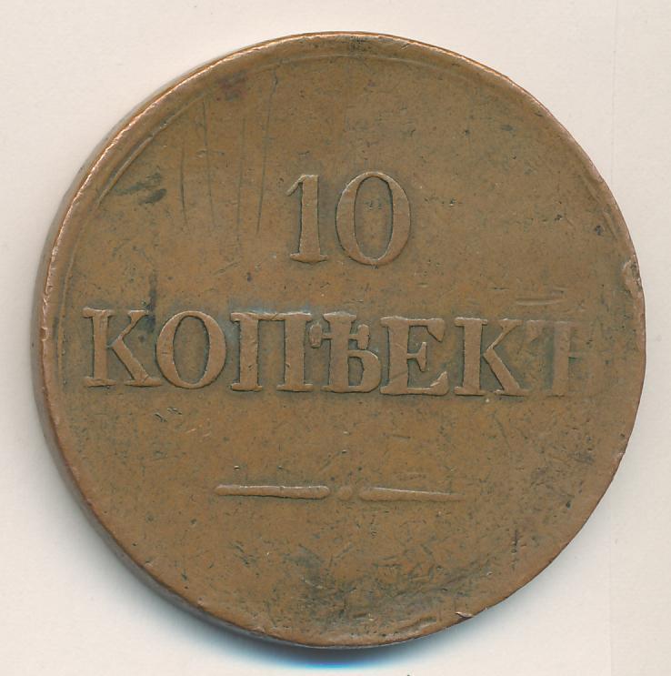 10 копеек 1830 г. ЕМ. Николай I Без инициалов минцмейстера