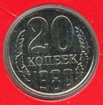 20 копеек 1980 г. Вторые колосья без остей