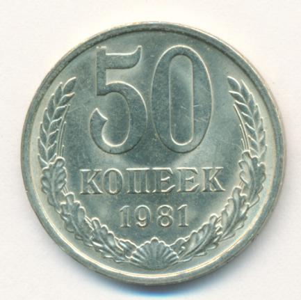 50 копеек 1981 г.