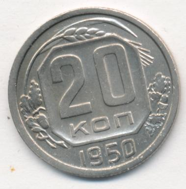 20 копеек 1950 г. Диск солнца без венчика, буква «Р» приспущена