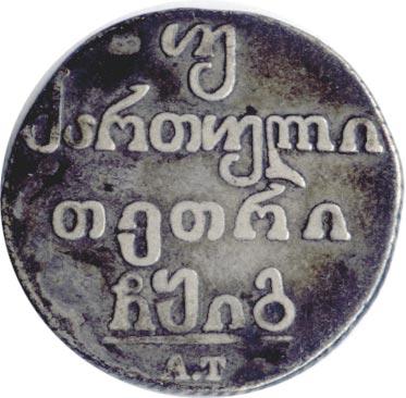 Двойной абаз 1813 г. АТ. Для Грузии (Александр I)