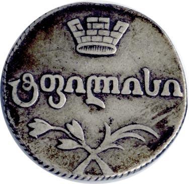 Двойной абаз 1813 г. АТ. Для Грузии (Александр I).