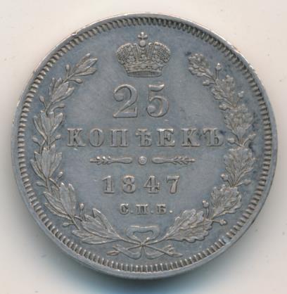 25 копеек - 50 грошей 1847 г. MW. Русско-Польские (Николай I)