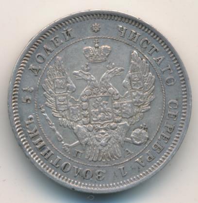 25 копеек - 50 грошей 1847 г. MW. Русско-Польские (Николай I).