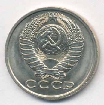 15 копеек 1983 г. Вторые колосья с внутренней стороны с остями