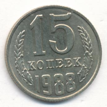 15 копеек 1988 г. Цифры даты широкие