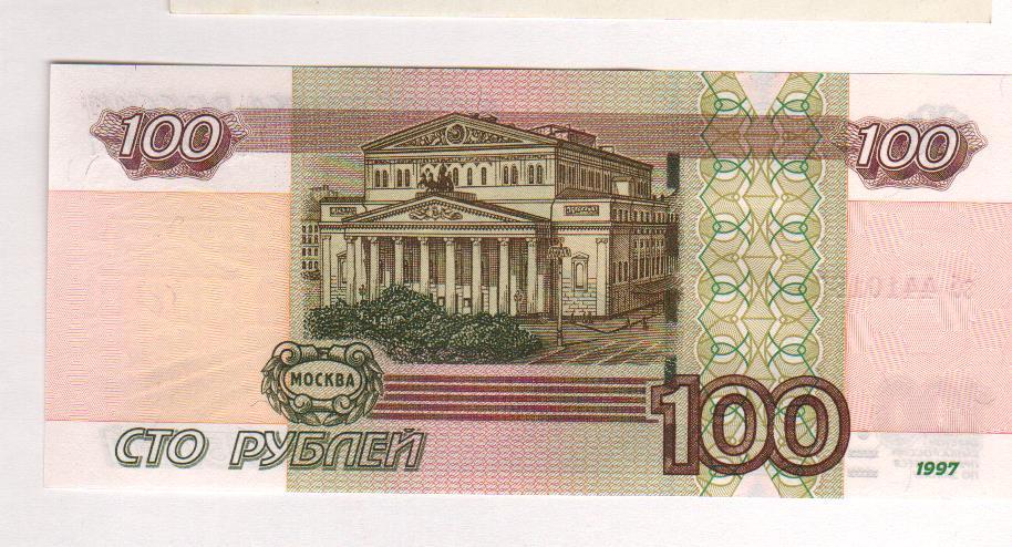 Картинки деньги русские распечатать 7
