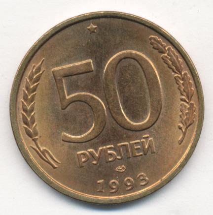 50 рублей 1993 г. ЛМД. Биметаллические