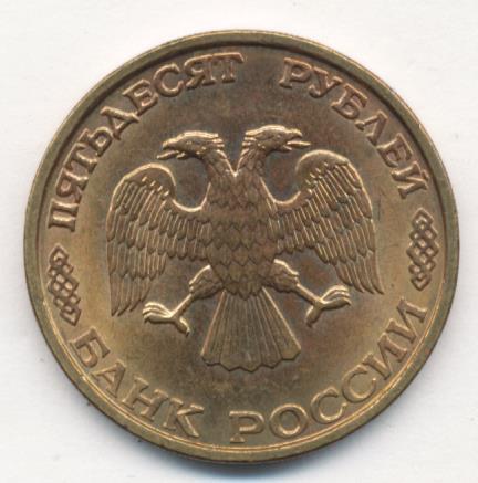 50 рублей 1993 г. ЛМД Биметаллические