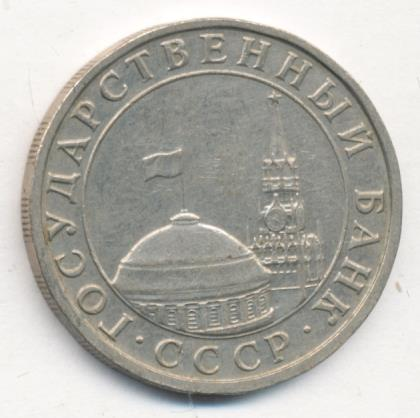 5 рублей 1991 г. ММД.