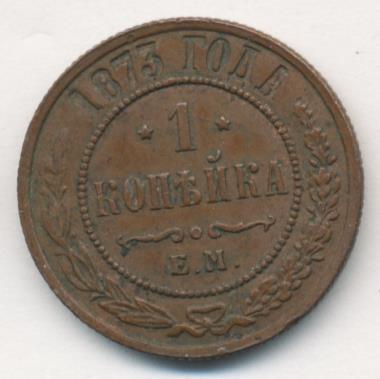 1 копейка 1873 г. ЕМ. Александр II.