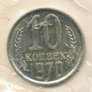 10 копеек 1970 г.