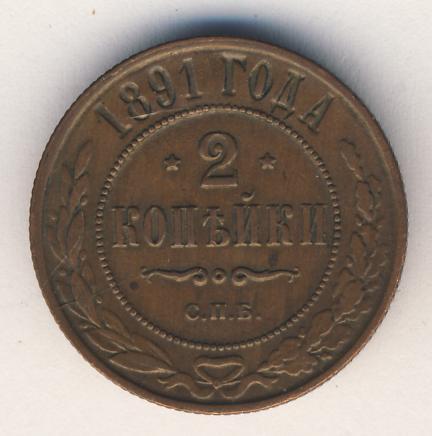 2 копейки 1891 г. СПБ. Александр III