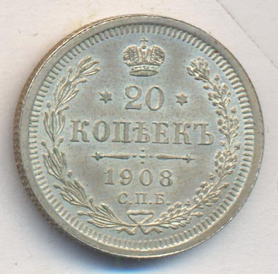 20 копеек 1908 г. СПБ ЭБ. Николай II.
