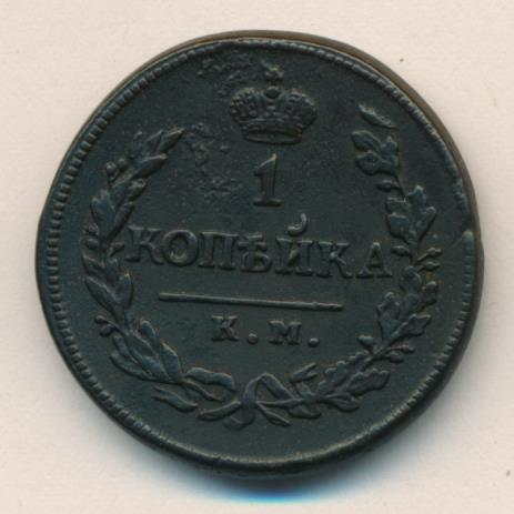 1 копейка 1818 г. КМ ДБ. Александр I. Буквы КМ ДБ